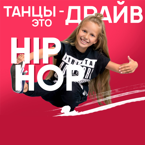 Hip hop rules